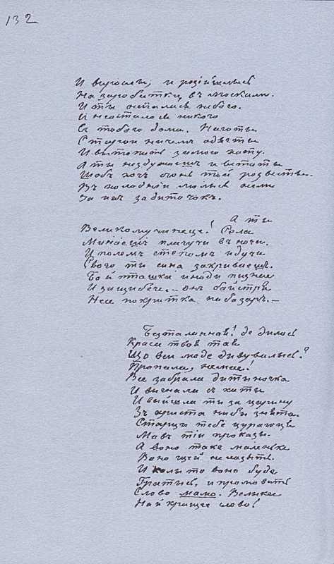 «Більша книжка» Т. Шевченка. С. 132 «І…