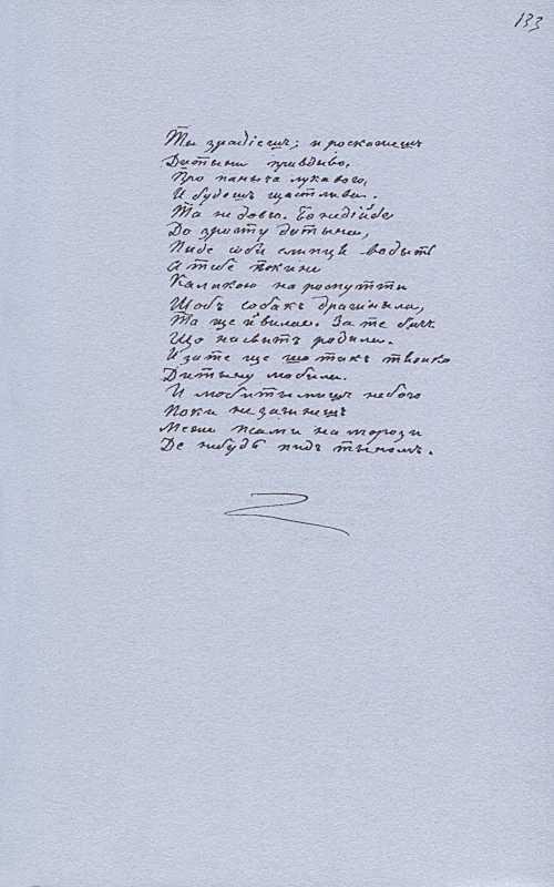 «Більша книжка» Т. Шевченка. С. 133…