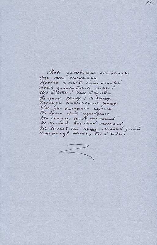 «Більша книжка» Т. Шевченка. С. 135…