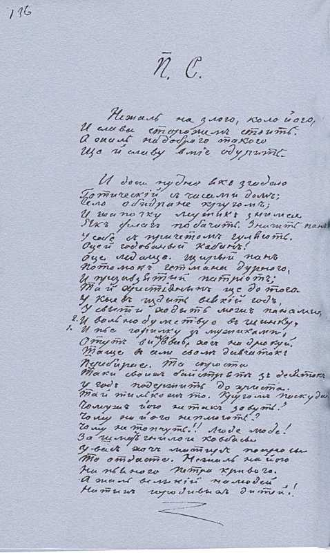 «Більша книжка» Т. Шевченка. С. 136 П.…