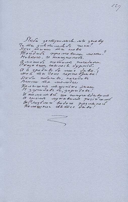 «Більша книжка» Т. Шевченка. С. 139…