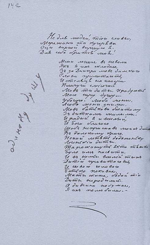 «Більша книжка» Т. Шевченка. С. 142 Не…