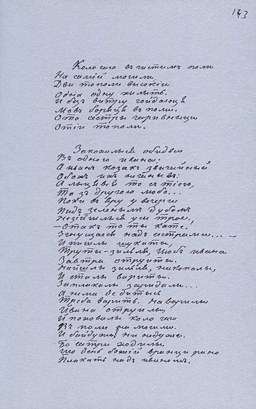 «Більша книжка» Т. Шевченка. С. 143…