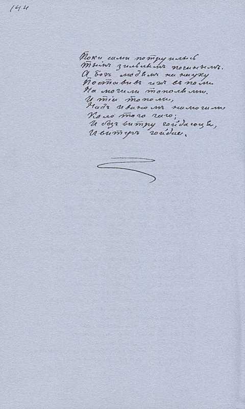 «Більша книжка» Т. Шевченка. С. 144…