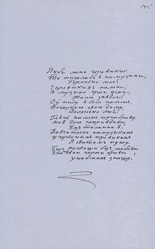 «Більша книжка» Т. Шевченка. С. 145…