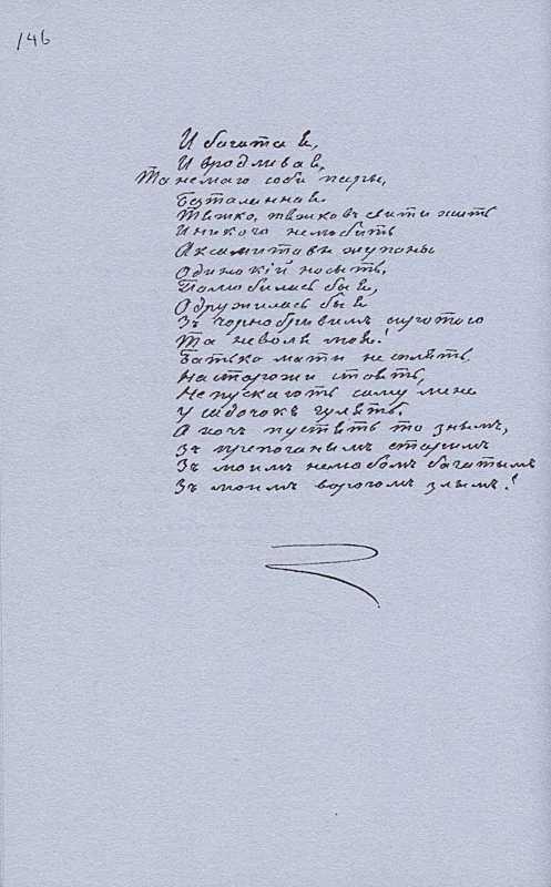 «Більша книжка» Т. Шевченка. С. 146 І…