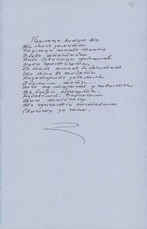 «Більша книжка» Т. Шевченка. С. 149 По…