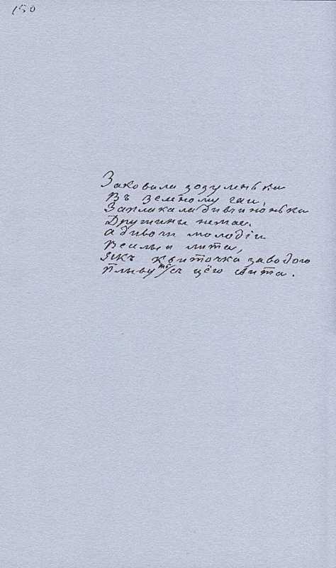 «Більша книжка» Т. Шевченка. С. 150…
