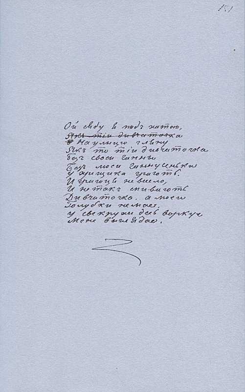 «Більша книжка» Т. Шевченка. С. 151 Ой…