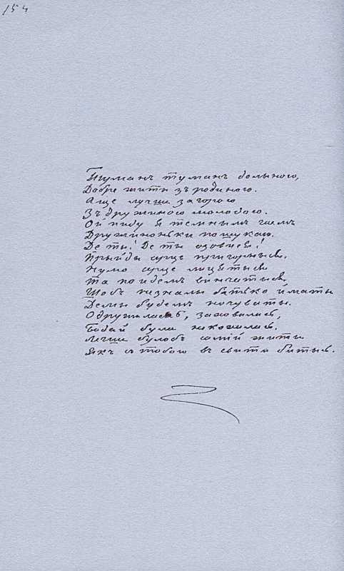 «Більша книжка» Т. Шевченка. С. 154…