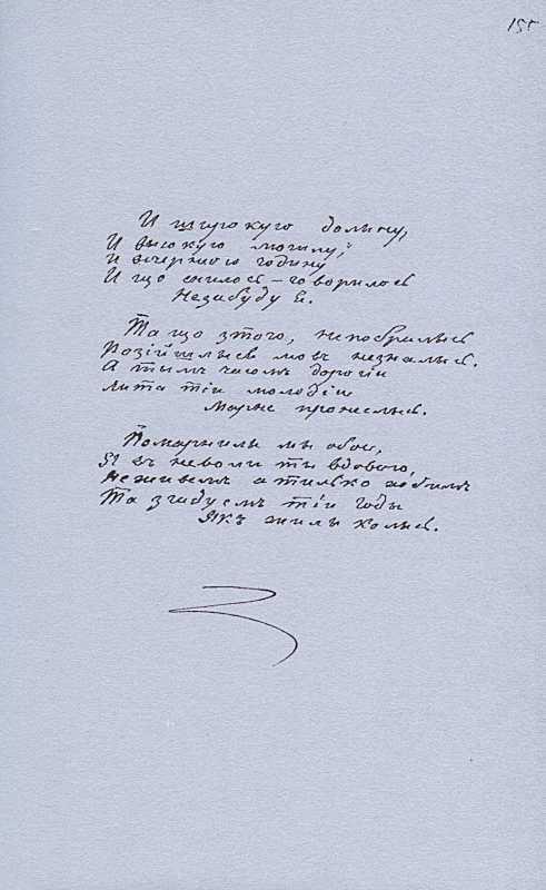 «Більша книжка» Т. Шевченка. С. 155 І…