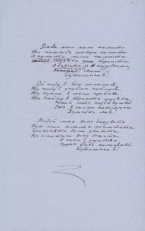 «Більша книжка» Т. Шевченка. С. 157…