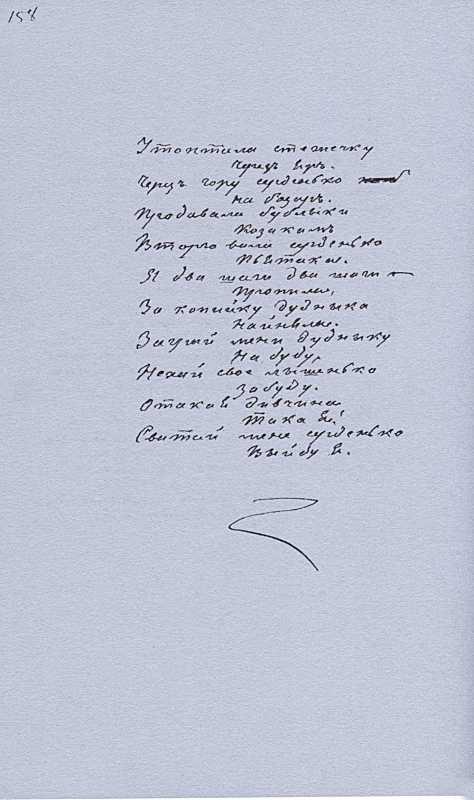 «Більша книжка» Т. Шевченка. С. 158…