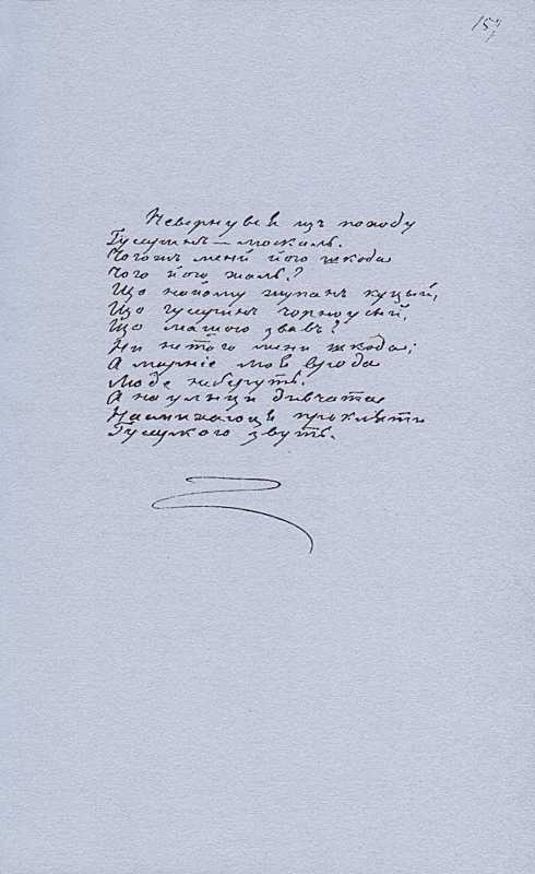 «Більша книжка» Т. Шевченка. С. 159 Не…