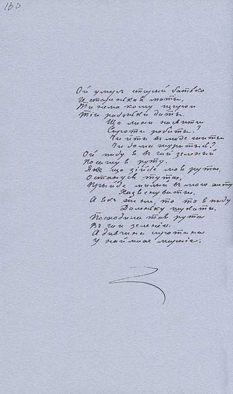 «Більша книжка» Т. Шевченка. С. 160 Ой…