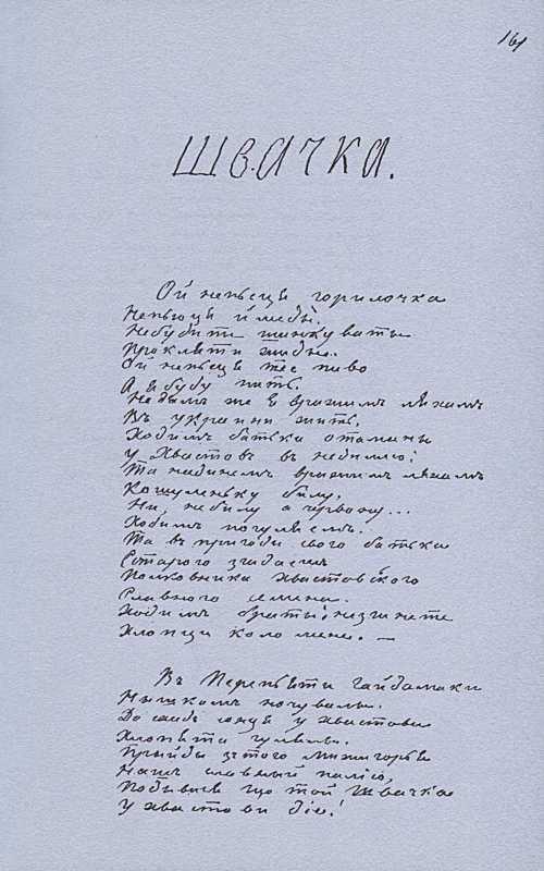 «Більша книжка» Т. Шевченка. С. 161…