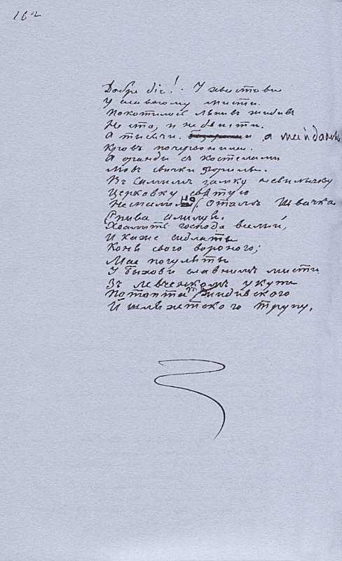 «Більша книжка» Т. Шевченка. С. 162…