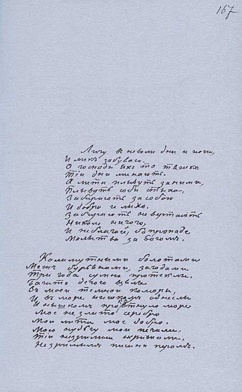 «Більша книжка» Т. Шевченка. С. 167…