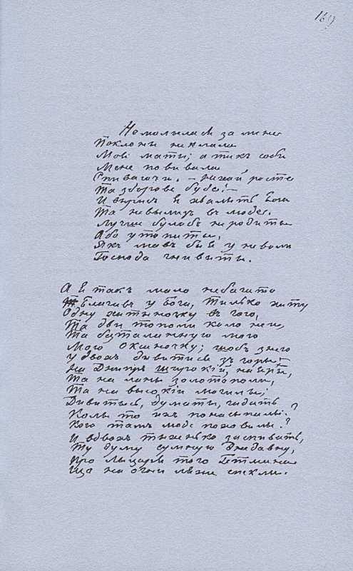 «Більша книжка» Т. Шевченка. С. 169 Не…