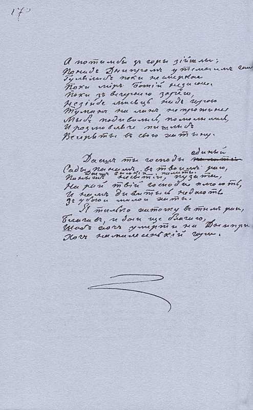 «Більша книжка» Т. Шевченка. С. 170 «А…