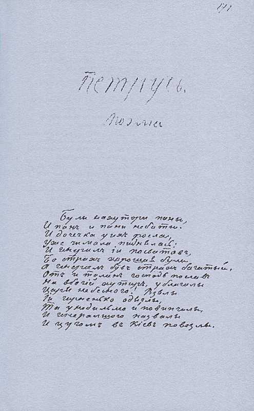«Більша книжка» Т. Шевченка. С. 171…