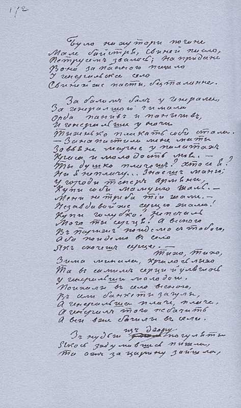 «Більша книжка» Т. Шевченка. С. 172…