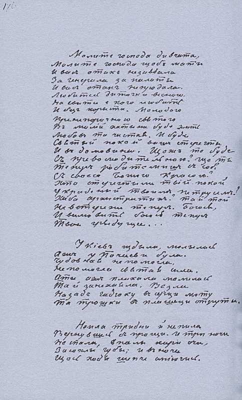 «Більша книжка» Т. Шевченка. С. 176…