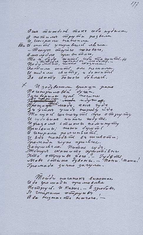 «Більша книжка» Т. Шевченка. С. 177…