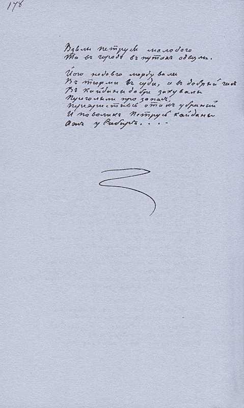 «Більша книжка» Т. Шевченка. С. 178…