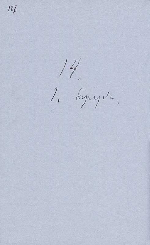 «Більша книжка» Т. Шевченка. С. 188