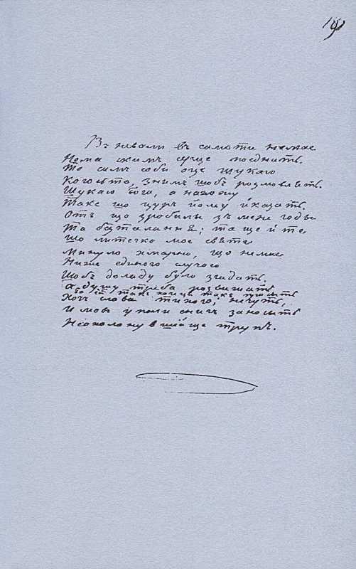 «Більша книжка» Т. Шевченка. С. 191 В…