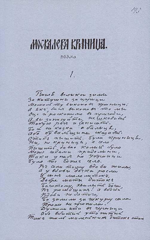 «Більша книжка» Т. Шевченка. С. 193…