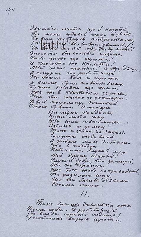 «Більша книжка» Т. Шевченка. С. 194…