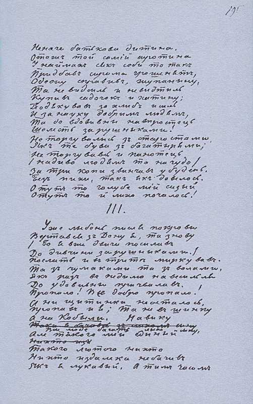 «Більша книжка» Т. Шевченка. С. 195…