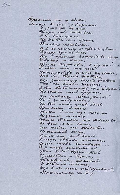 «Більша книжка» Т. Шевченка. С. 196…