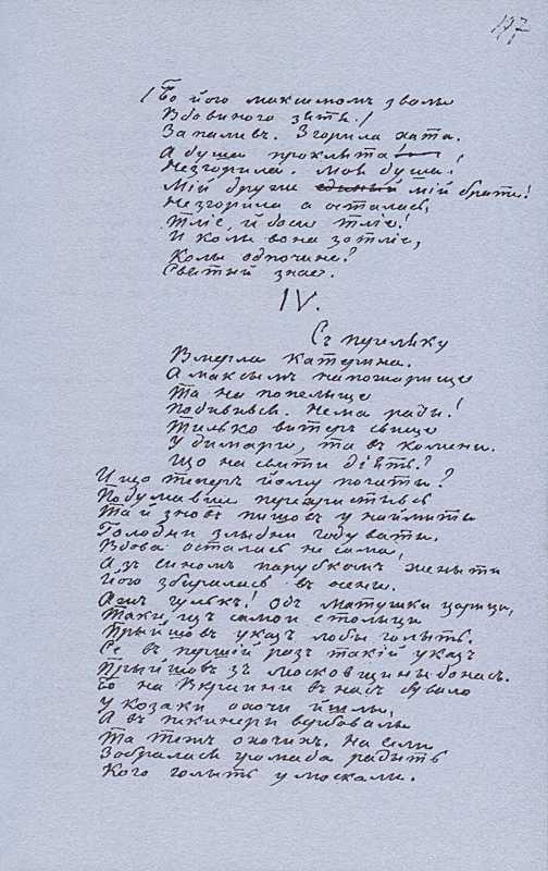 «Більша книжка» Т. Шевченка. С. 197…