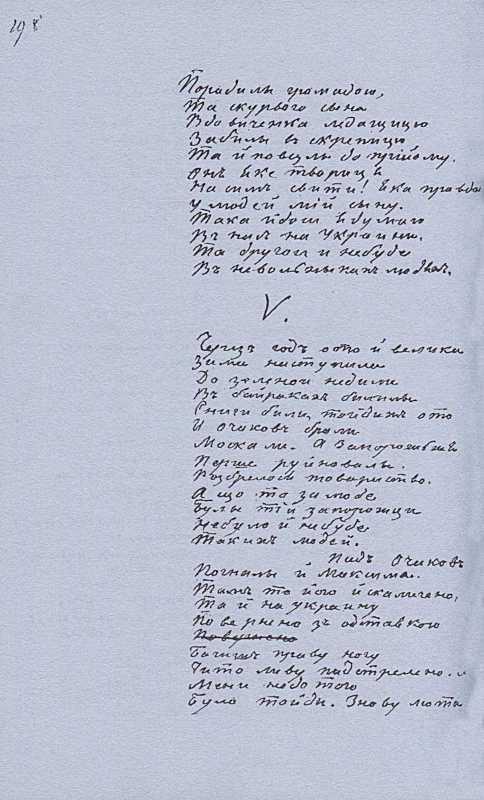 «Більша книжка» Т. Шевченка. С. 198…