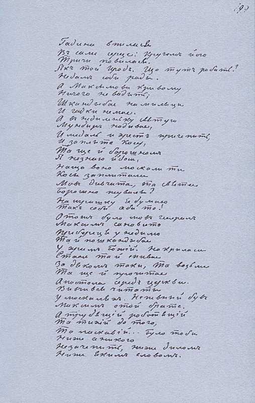 «Більша книжка» Т. Шевченка. С. 199…