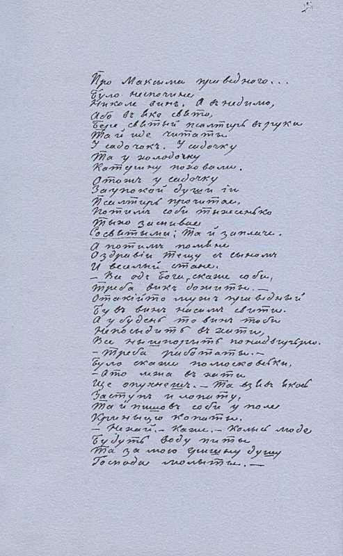«Більша книжка» Т. Шевченка. С. 201…