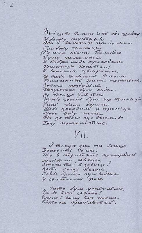 «Більша книжка» Т. Шевченка. С. 202…