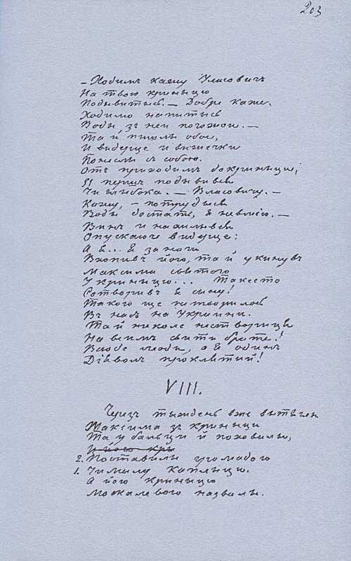 «Більша книжка» Т. Шевченка. С. 203…