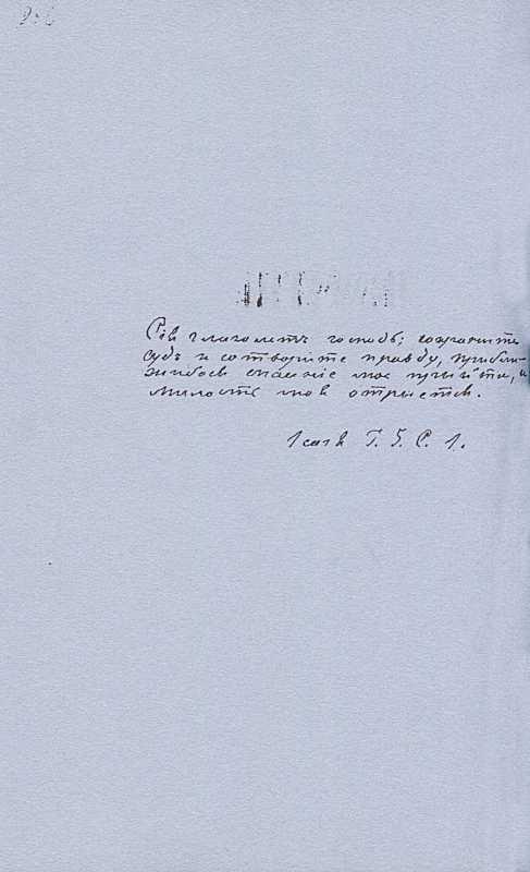«Більша книжка» Т. Шевченка. С. 206…
