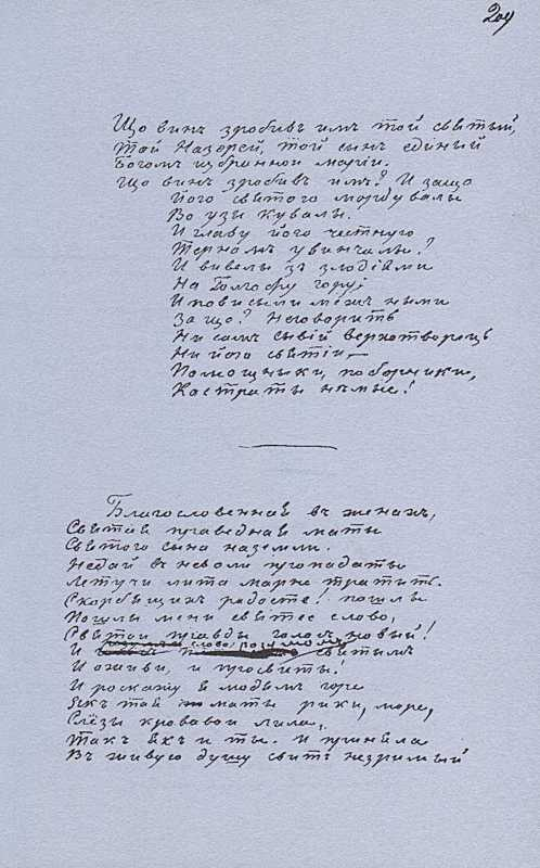 «Більша книжка» Т. Шевченка. С. 209…