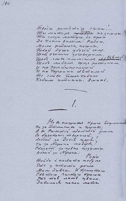 «Більша книжка» Т. Шевченка. С. 210…