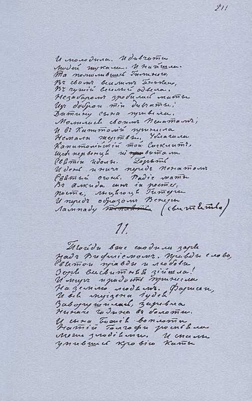 «Більша книжка» Т. Шевченка. С. 211 «І…