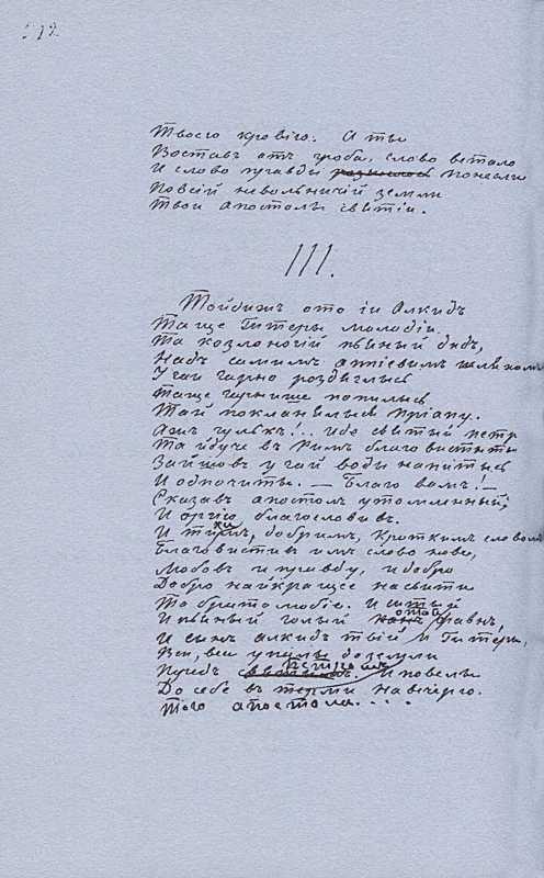 «Більша книжка» Т. Шевченка. С. 212…