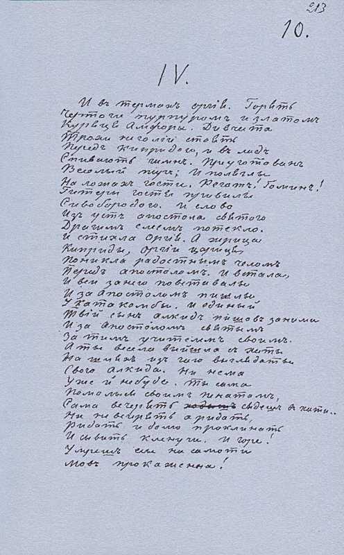 «Більша книжка» Т. Шевченка. С. 213 «І…
