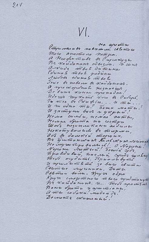 «Більша книжка» Т. Шевченка. С. 214…