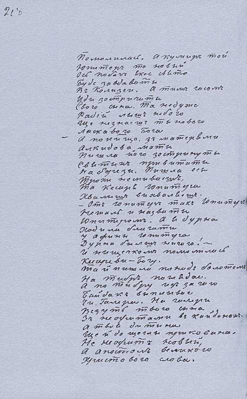 «Більша книжка» Т. Шевченка. С. 218…