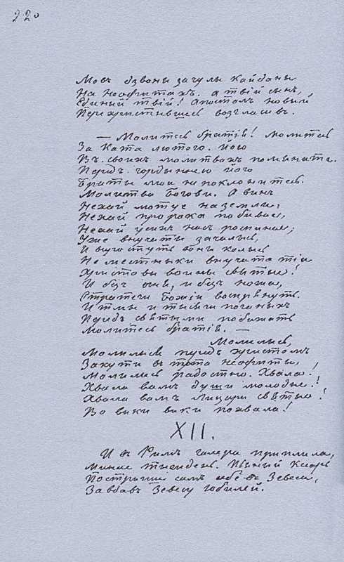 «Більша книжка» Т. Шевченка. С. 220…